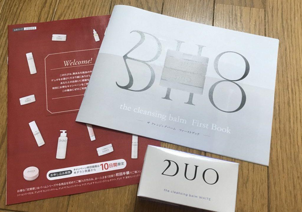 DUOクレンジングバーム(ホワイト)商品紹介・特徴画像