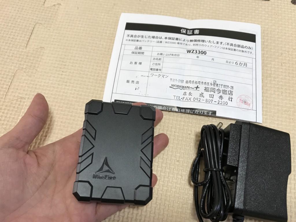 ワークマン着るコタツ・ヒートベストのバッテリーの保証書とバッテリー本体・充電器の画像