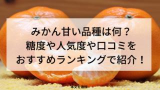 みかん甘い品種は何?糖度や人気度を口コミをおすすめランキングで紹介!画像