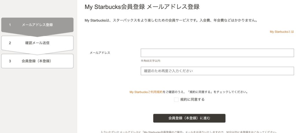スタバの福袋『My starbucks』に登録する手順画像