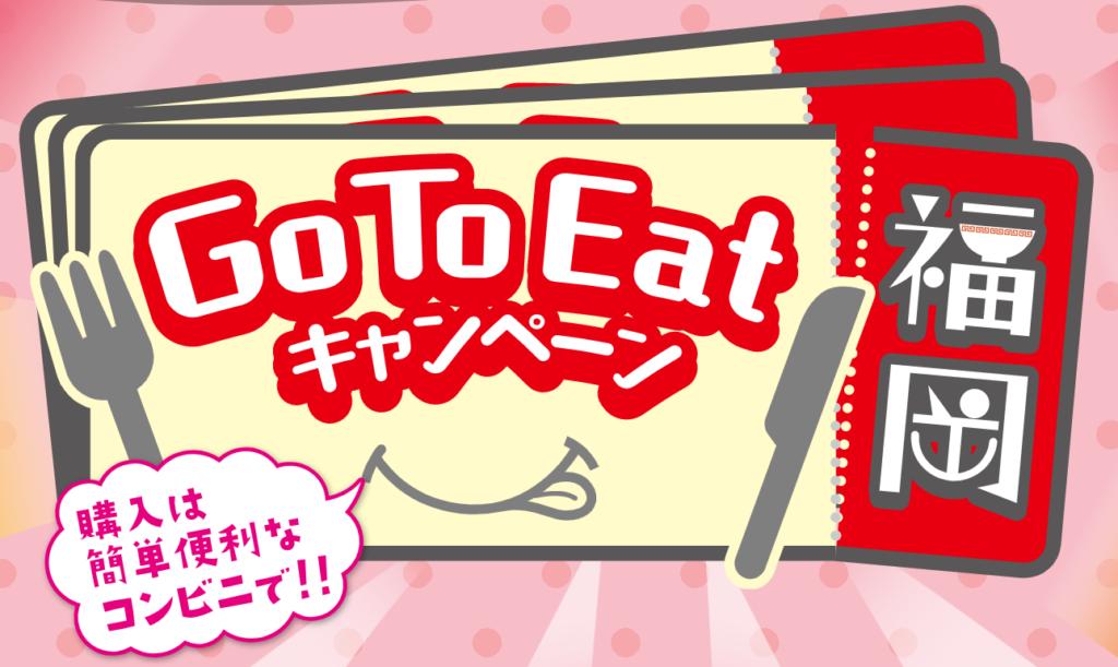 福岡県でGoToイートキャンペーンプレミアム付き食事券が使えるお店はどこ?コンビニでの購入方法も!画像