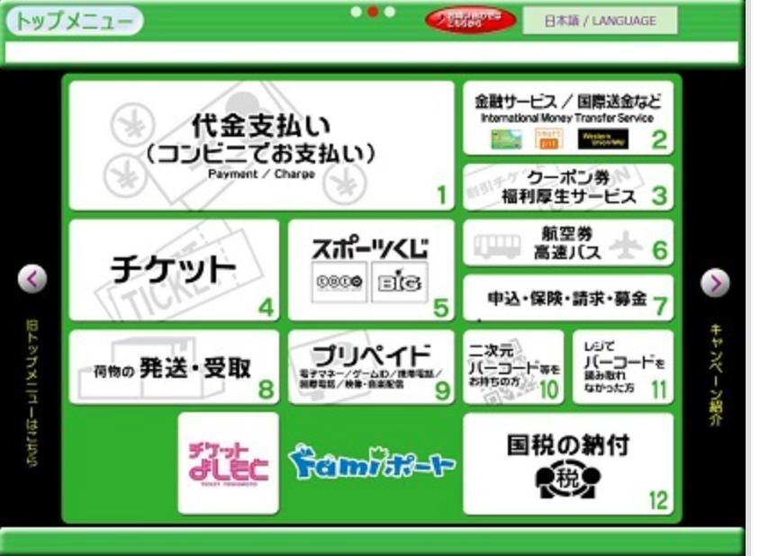 すとぷりの発売記念ライブ! in 日本武道館のライブチケットをファミリーマトで購入する方法画像