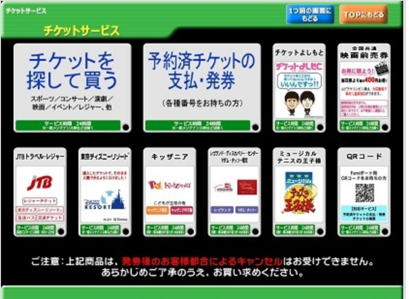 すとぷりの発売記念ライブ! in 日本武道館のライブチケットをファミリーマートで購入する方法画像