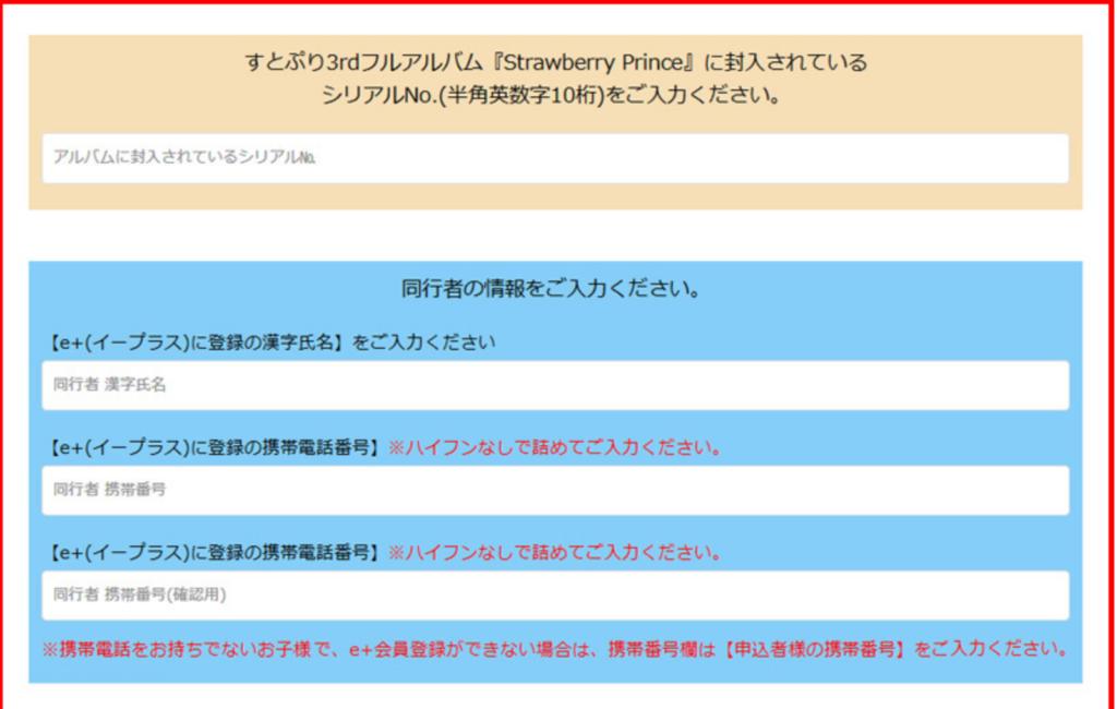 すとぷりの発売記念ライブ! in 日本武道館の申し込み方法画像