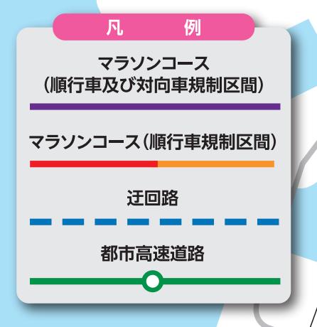 福岡国際マラソン2020の規制区間の画像
