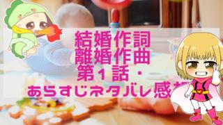 結婚作詞離婚作曲第1話・あらすじネタバレ感想!