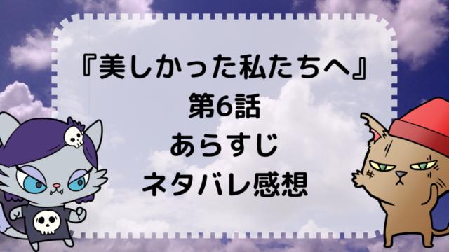 『美しかった私たちへ』6話・あらすじネタバレ感想!ソリの気持ちを伝える!?画像