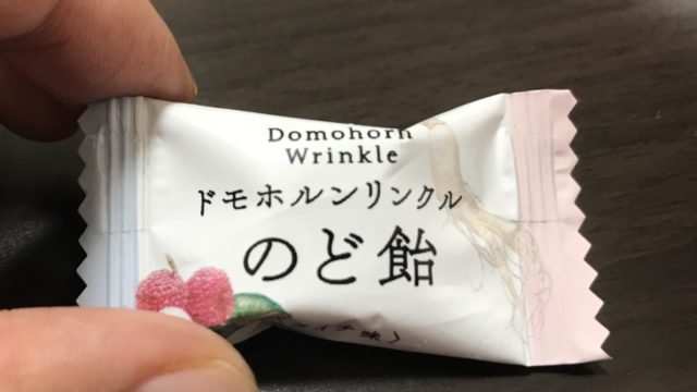 ドモホルンリンクルのど飴の個包装の画像