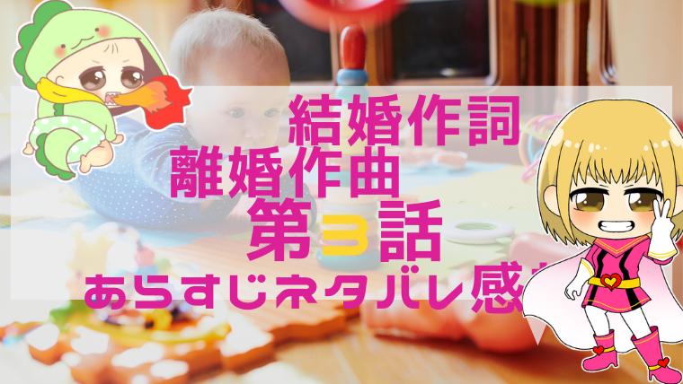 『結婚作詞離婚作曲』3話・あらすじネタバレ感想!へリョンが怖い・・画像