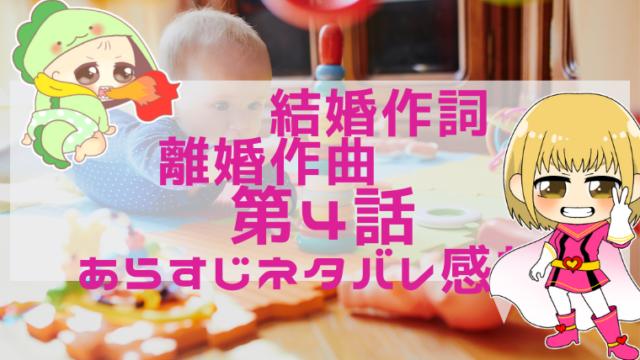 『結婚作詞離婚作曲』4話・あらすじネタバレ感想!画像