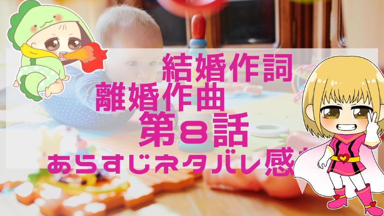 『結婚作詞離婚作曲』7 話・あらすじネタバレ感想!画像