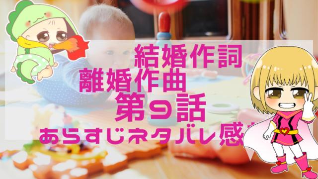 『結婚作詞離婚作曲』9 話・あらすじネタバレ感想!画像