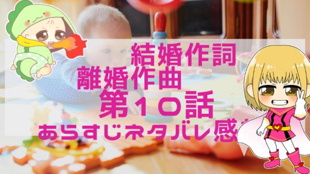 『結婚作詞離婚作曲』10 話・あらすじネタバレ感想!画像