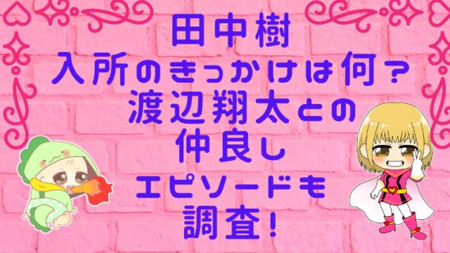 田中樹の入所のきっかけは何? 渡辺翔太との仲良しエピソードも調査!画像