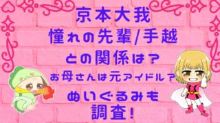 京本大我の憧れの先輩手越との関係は?お母さんは元アイドル?ぬいぐるみも調査!画像