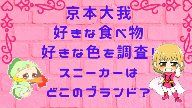 京本大我の好きな食べ物や好きな色を調査!スニーカーはどこのブランド?画像
