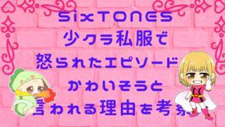 SixTONESが少クラ私服で怒られたエピソードやかわいそうと言われる理由を考察!画像