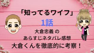 「知ってるワイフ」1話大倉忠義 のあらすじネタバレ感想!大倉くんを考察画像