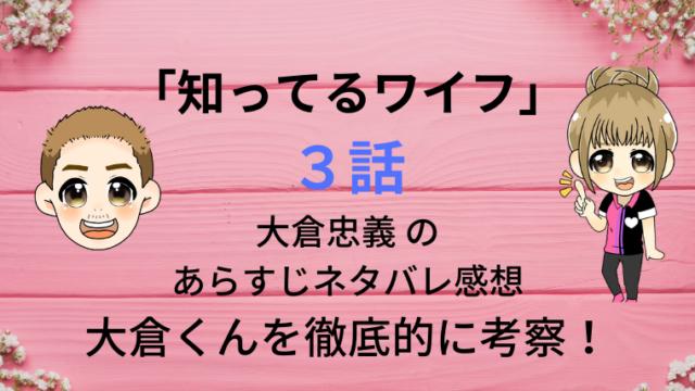 「知ってるワイフ」3話大倉忠義 のあらすじネタバレ感想!大倉くんを考察画像