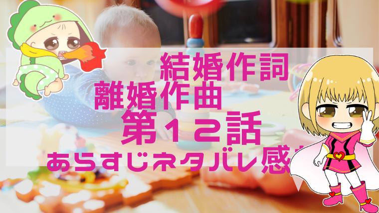 『結婚作詞離婚作曲』12 話・あらすじネタバレ感想!画像