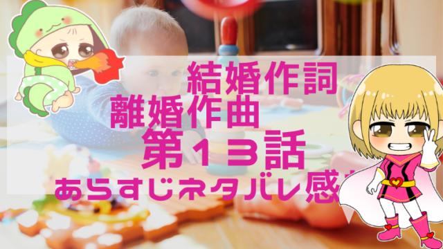 『結婚作詞離婚作曲』13 話・あらすじネタバレ感想!画像