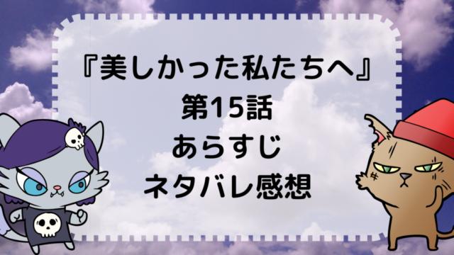 『結婚作詞離婚作曲』15 話・あらすじネタバレ感想!