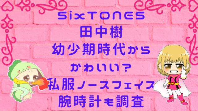 田中樹は幼少期時代からかわいい?(画像)私服ノースフェイスや腕時計も調査