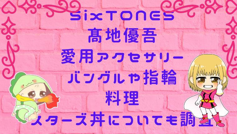 髙地優吾の愛用アクセサリーのバングルや指輪や料理ミスターズ丼についても調査画像