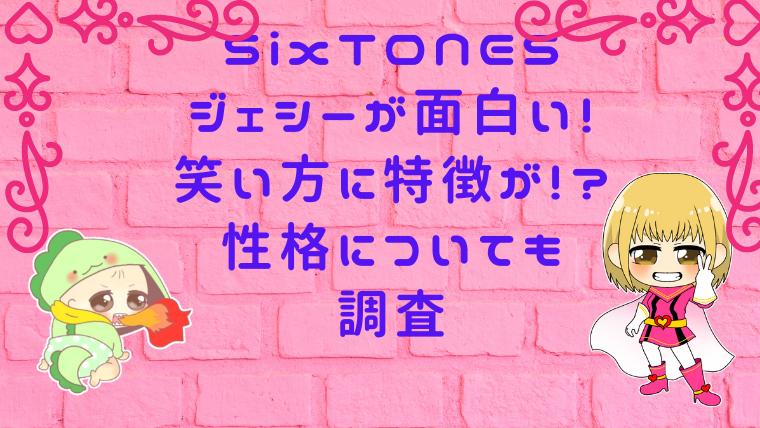 sixtonesのジェシーが面白い!笑い方に特徴が!?性格についても調査画像