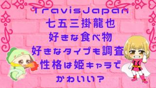 七五三掛龍也の好きな食べ物や好きなタイプも調査!性格は姫キャラでかわいい?画像