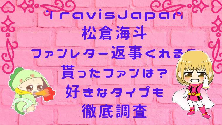 松倉海斗はファンレター返事くれる?貰ったファンは?好きなタイプも徹底調査画像