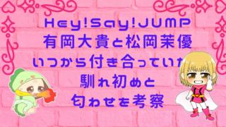 有岡大貴と松岡茉優はいつから付き合っていた?馴れ初めと匂わせを考察画像