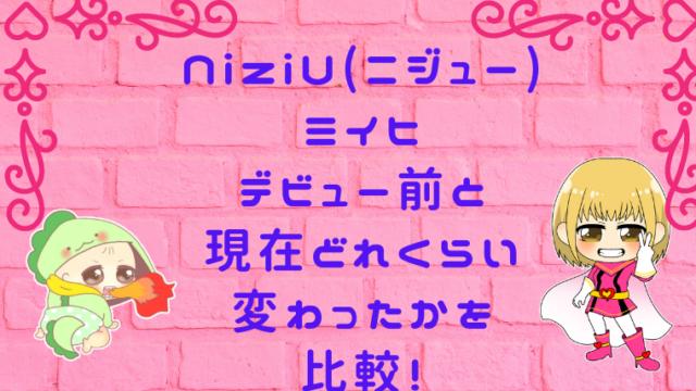 NiziU(ニジュー)のミイヒデビュー前と現在どれくらい変わったかを比較!