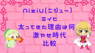 NiziU(ニジュー)ミイヒが太ってきた理由は何?激やせ時代と比較画像