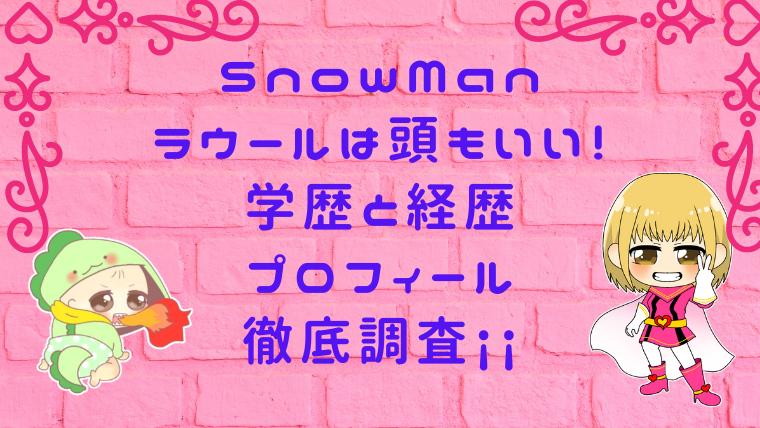 SnowManラウールは頭もいい!学歴と経歴プロフィールを徹底調査画像