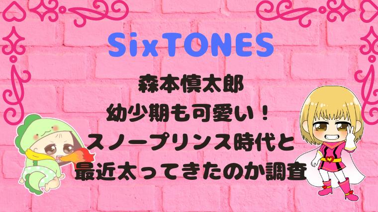 森本慎太郎は幼少期も可愛い!スノープリンス時代と最近太ってきたのか調査画像