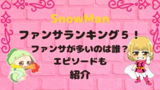 SnowManのファンサランキング5!ファンサが多いのは誰?エピソード画像