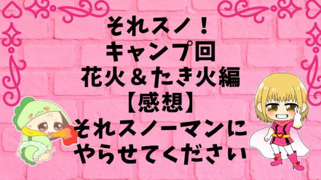 それスノ!キャンプ回花火&たき火編【感想】それスノーマンにやらせてください画像