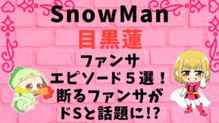 SnowMan目黒蓮のファンサエピソード5選!断るファンサがドSと話題に!?画像