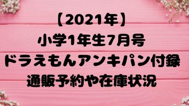 【2021年】小学1年生7月号ドラえもんアンキパン付録の通販予約や在庫状況画像