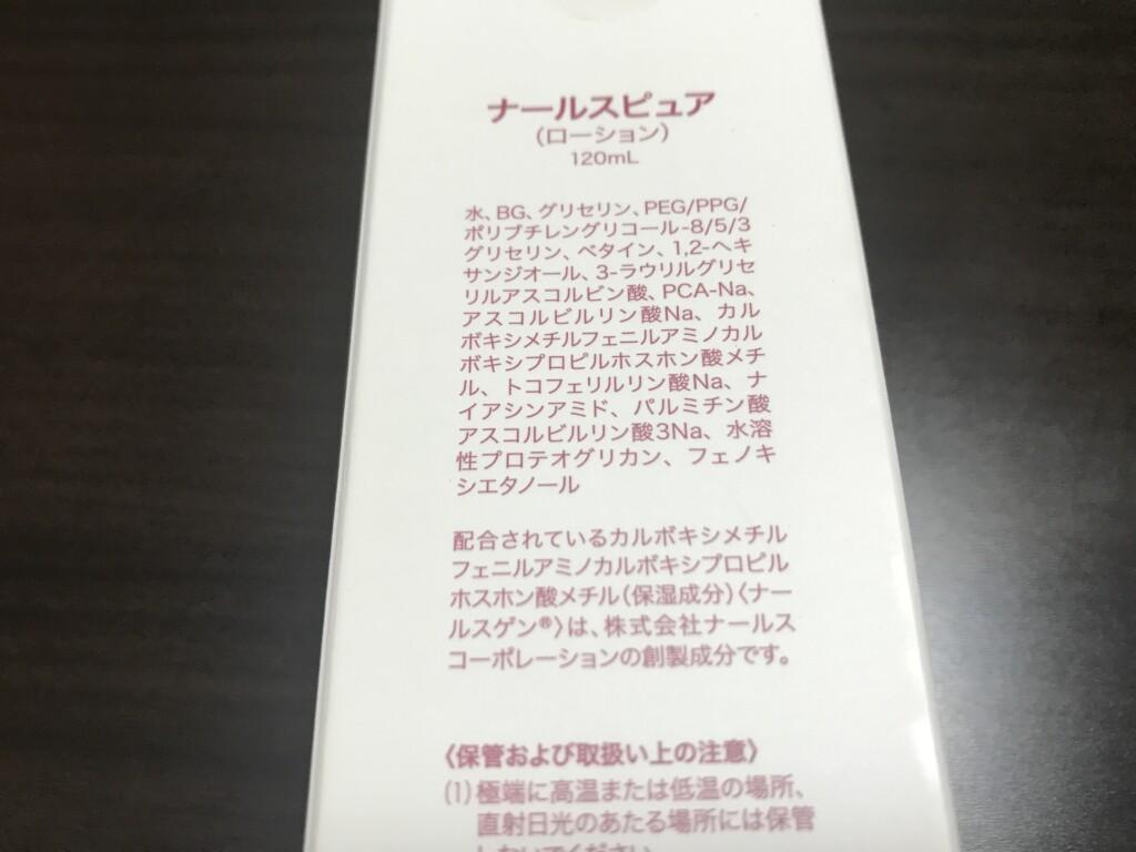 ナールスピュア化粧水成分の画像