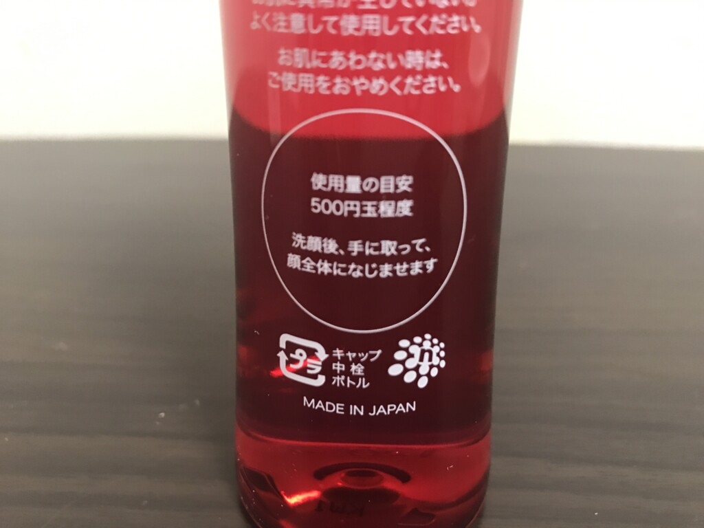 ナールスピュア化粧水使用量の画像