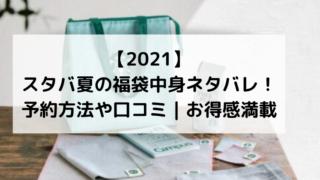 【2021】スタバ夏の福袋中身ネタバレ!予約方法や口コミ|お得感満載画像