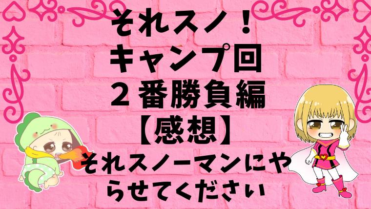 それスノ!キャンプ回2番勝負編【感想】それスノーマンにやらせてください画像