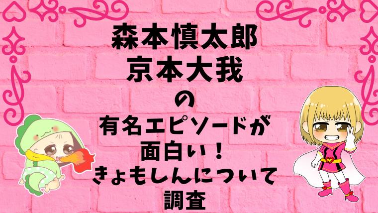 森本慎太郎と京本大我の有名エピソードが面白い!きょもしんについて調査画像