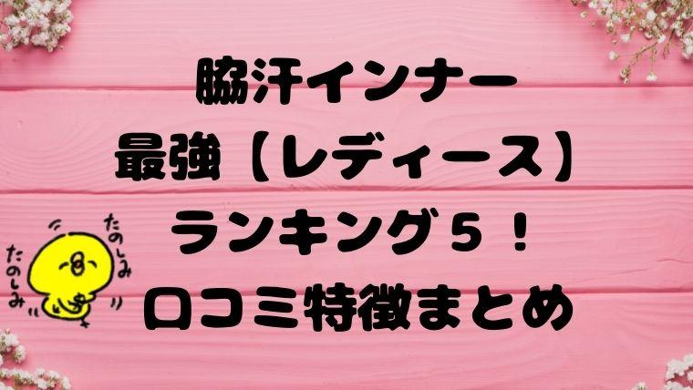 脇汗インナーで最強【レディース】ランキング5!口コミ特徴まとめ画像
