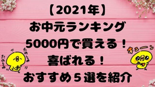 お中元ランキング5000円で買える喜ばれるおすすめ5選を紹介画像