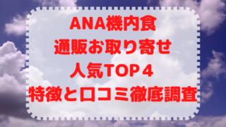 ANA機内食の通販お取り寄せ人気TOP4の特徴と口コミ徹底調査画像