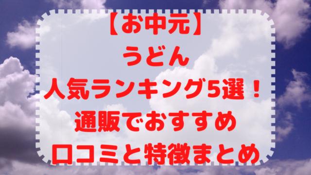 【お中元】うどん人気ランキング5選!通販でおすすめの口コミと特徴まとめ画像